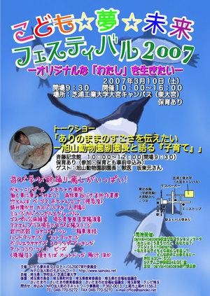 Yumemi2007_2_2