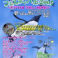 Yumemi2007_2